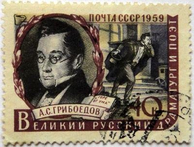 А.С. Грибоедов. Великий русский драматург и поэт
