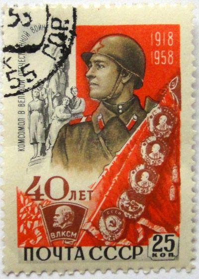 Комсомол в Великой Отечественной Войне
