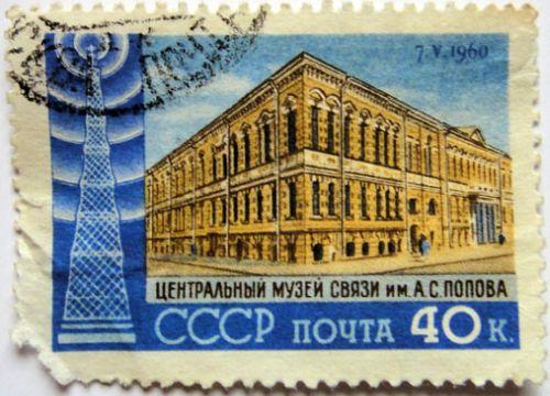 Центральный музей связи им. А.С.Попова