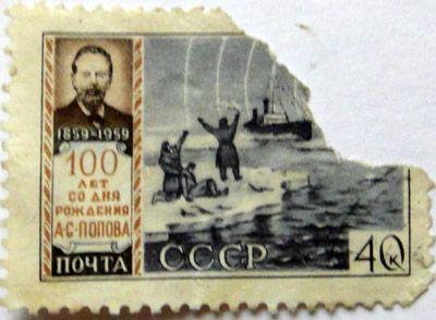 100 лет со дня рождения А.С. Попова, исполнение 2