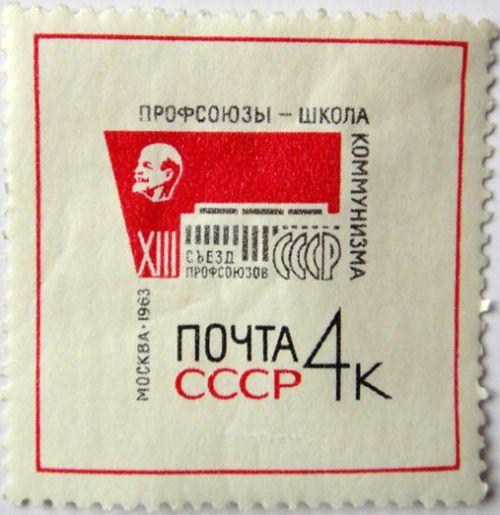 Профсоюзы — школа коммунизма. XIII съезд профсоюзов СССР
