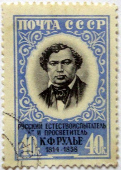 К.Ф. Рулье. Русский естествоиспытатель и просветлитель, 1814-1858