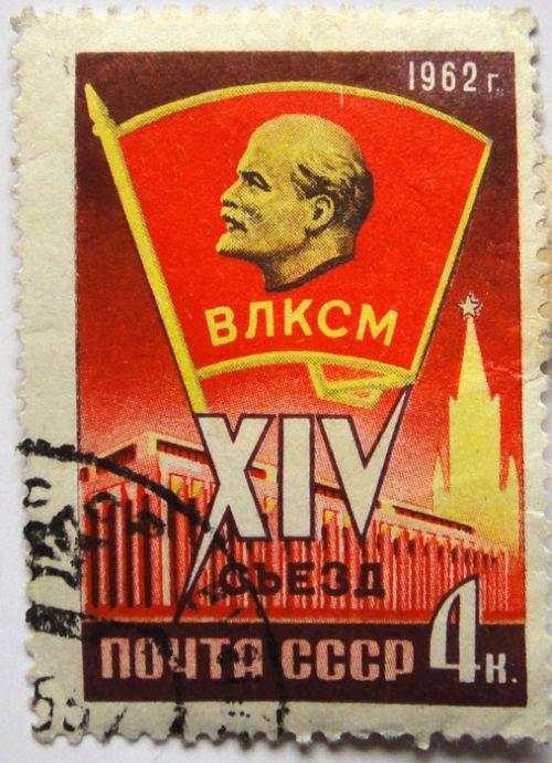 XIV съезд ВЛКСМ