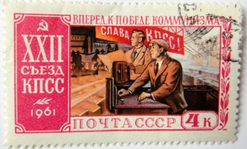 XXII съезд КПСС. Вперёд к победе коммунизма!