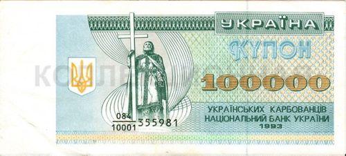 100000 карбованцев, Украина