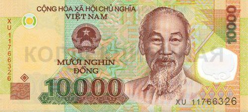 10000 донгов, Вьетнам