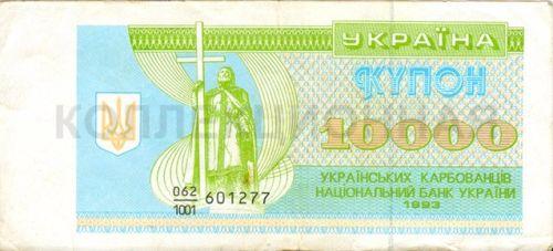 10000 карбованцев, Украина