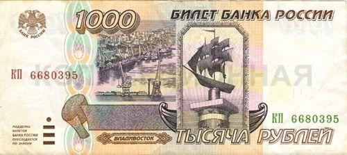 1000 рублей, Россия