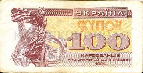 100 карбованцев, Украина