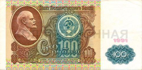 100 рублей, СССР