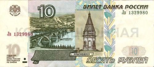 10 рублей, Россия