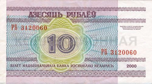 10 рублей, Белоруссия