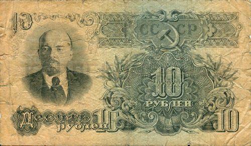 10 рублей, СССР