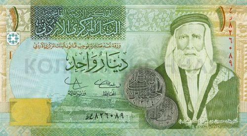 1 динар, Иордания
