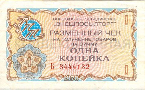 1 копейка (чек-купон), СССР
