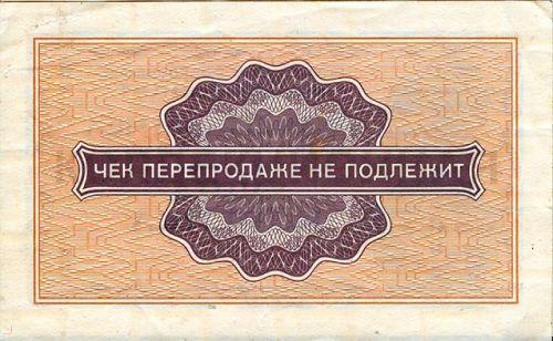 1 копейка (купон), СССР