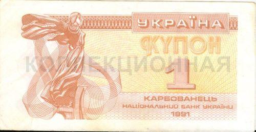 1 карбованец, Украина