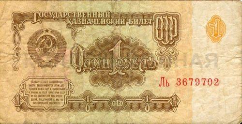 1 рубль, СССР