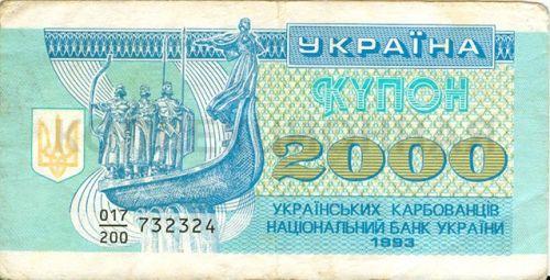 2000 карбованцев, Украина