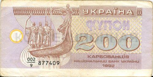 200 карбованцев, Украина