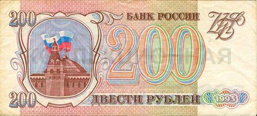 200 рублей, Россия