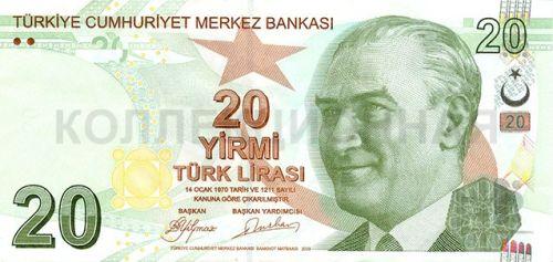 20 лир, Турция