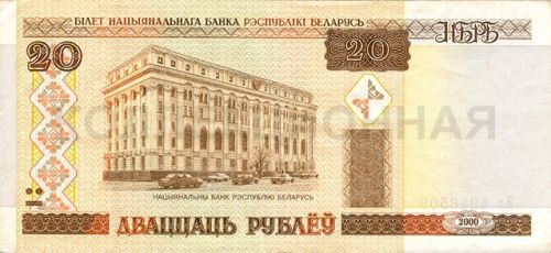 20 рублей, Белоруссия