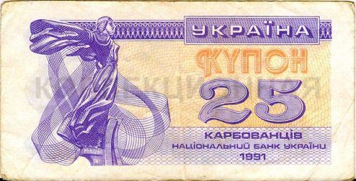 25 карбованцев, Украина