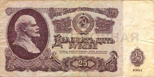 25 рублей, СССР