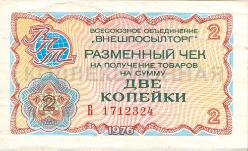 2 копейки (чек-купон), СССР