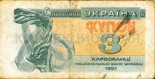 3 карбованца, Украина