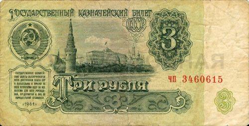 3 рубля, СССР