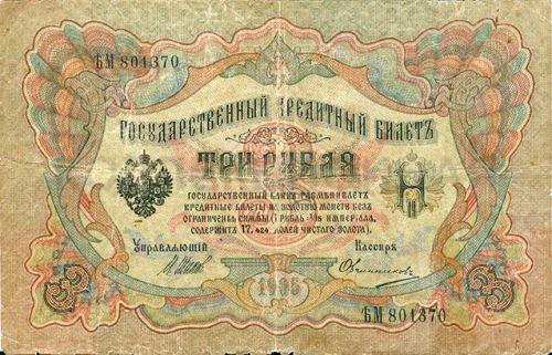 3 рубля, Российская Империя
