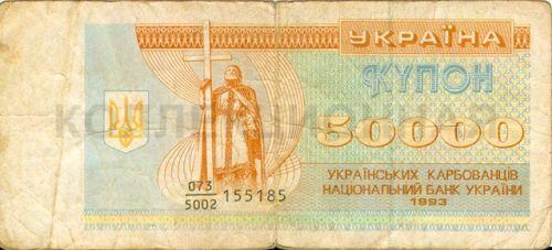 50000 карбованцев, Украина