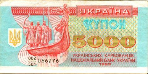 5000 карбованцев, Украина