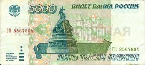 5000 рублей, Россия