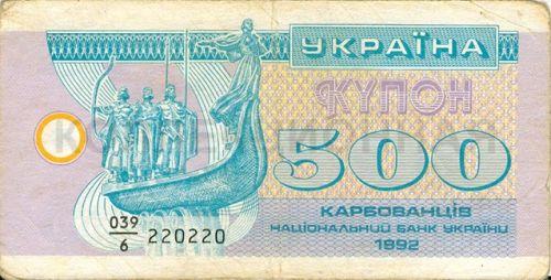 500 карбованцев, Украина