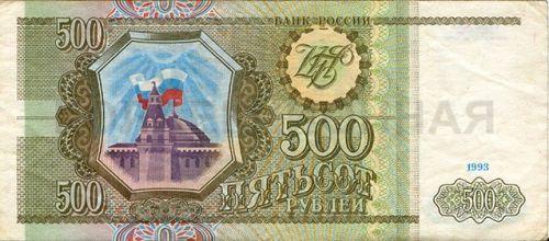 500 рублей, Россия
