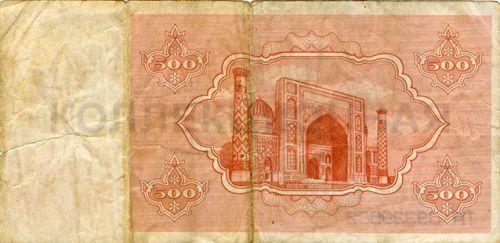 500 сум, Узбекистан