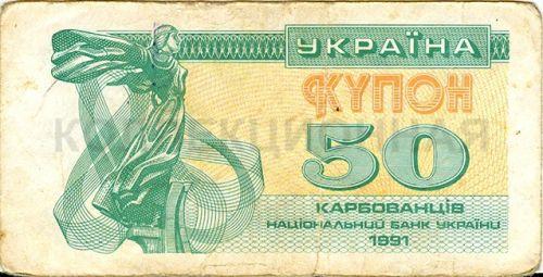 50 карбованцев, Украина