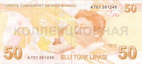 50 лир, Турция