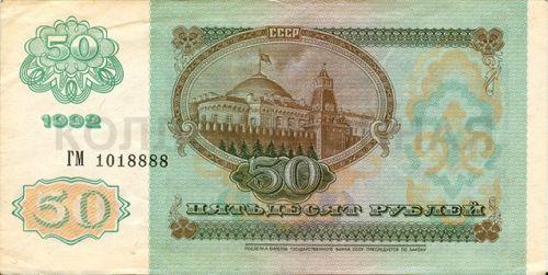 50 рублей, СССР
