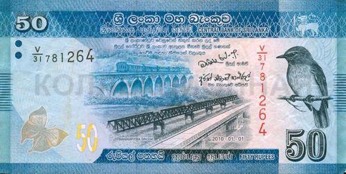 50 рупий, Шри-Ланка