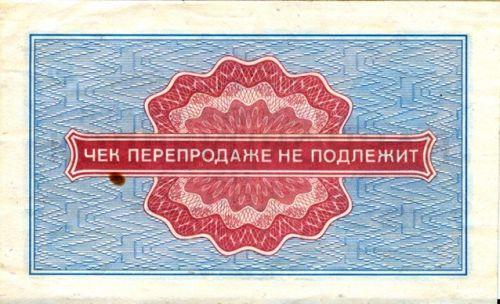 5 копеек (чек-купон), СССР