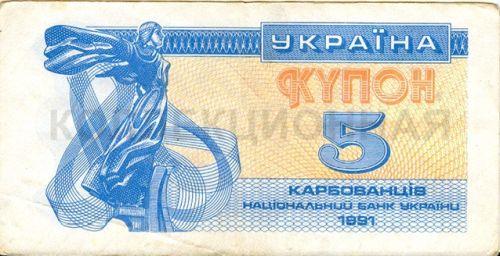 5 карбованцев, Украина