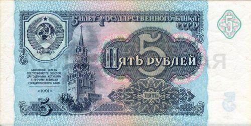 5 рублей, СССР