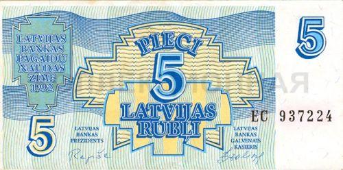 5 рублей, Латвия