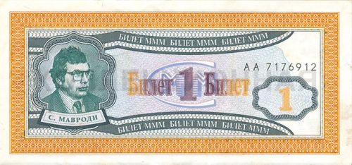 1 билет МММ, Россия