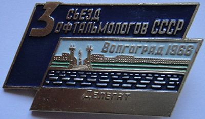 3 съезд офтальмологов СССР. Волгоград 1966