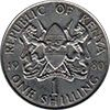 1 шиллинг, Кения (образец 1980)